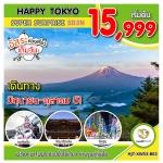 HPT HJT-XW53-B02 ทัวร์ ญี่ปุ่น HAPPY TOKYO SUPER SURPRISE 5 วัน 3 คืน บิน XW