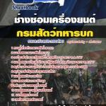 [แนวข้อสอบ]ช่างซ่อมเครื่องยนต์ กรมการสัตว์ทหารบก[พร้อมเฉลย] (PDF)