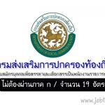 กรมส่งเสริมการปกครองท้องถิ่น รับสมัครสอบเป็นพนักงานราชการ 19 อัตรา