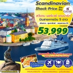 ZT ARN01 ทัวร์ Scandinavian Shock Price สวีเดน นอร์เวย์ เดนมาร์ก 8 วัน 5 คืน บิน QR