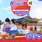 ZT ICN16 ทัวร์ เกาหลี KOREA รักใสๆ หัวใจปิ๊งรัก 5 วัน 3 คืน บิน TG