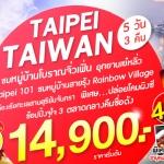 BIC TPE002_SL ทัวร์ ไต้หวัน Taipei เย๋หลิ่ว จิ่วเฟิน่ บ้านสายรุ้ง สุริยันจันทรา ปล่อยโคมผิงซี 5 วัน 3 คืน บิน SL