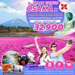 ZT NRT14 ทัวร์ ญ๊่ปุ่น SURFACE TOKYO OSAKA สุดฟิน!!เที่ยวญี่ปุ่นฤดูใบไม้ผลิ ช้อปปิ้งจุใจ เทศกาลชมดอกพิงค์มอส ภูเขาไฟฟูจิ 6 วัน 3 คืน บิน XJ