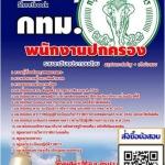 พนักงานปกครอง (PDF)