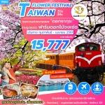 ZT TPE03 ทัวร์ ไต้หวัน FLOWER FESTIVAL TAIWAN 5 วัน 3 คืน บิน XW