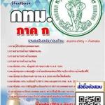 ภาค ก (PDF)
