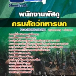 [แนวข้อสอบ]พนักงานพัสดุ กรมการสัตว์ทหารบก[พร้อมเฉลย] (PDF)