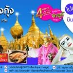 BIC MMR021_PG ทัวร์ โปรน้องดี พม่า ย่างกุ้ง หงสา อินแขวน พักหรู 4 ดาว 3 วัน 2 คืน บิน PG
