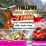 ATH SDT25-CI ทัวร์ ไต้หวัน TAIWAN THREE FEVER เที่ยวครบจบที่เดียว 3 อุทยาน 5 วัน 4 คืน บิน CI