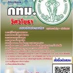 วิศวโยธา (PDF)