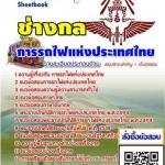 ช่างกล (PDF)