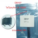 DB107S 1A 1000V SMD ไดโอด บริดจ์ เรคติไฟเออร์