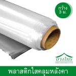 พลาสติกใส HDPE คลุมโรงเรือน ป้องกัน UVและแกมม่า ( กว้าง 3 เมตร )