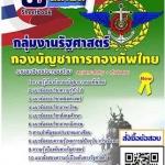 กลุ่มงานรัฐศาสตร์ (PDF)