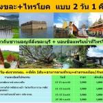 PK ทัวร์ กาญจบุรี สังขละบุรี ไทรโยค 2 วัน 1 คืน โดยรถตู้ปรับอากาศ