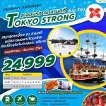 ZT NRT06 ทัวร์ ญี่ปุ่น TOKYO STRONG ละอองรัก ณ ลานสกี 6 วัน 3 คืน บิน XJ