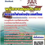 พนักงานคุมประแจ (PDF)