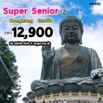 HCC HK015 ทัวร์ Super Senior ฮ่องกง นองปิง 3 วัน 2 คืน บิน CX