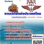 การรถไฟแห่งประเทศไทย (PDF)