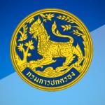 กรมการปกครอง รับสมัครสอบเพื่อบรรจุบุคคลเข้ารับราชการ (310 อัตรา) สมัครทางอินเทอร์เน็ต วันที่ 31 พ.ค. - 25 มิ.ย.61