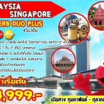SPH DUOMALSIN4D ทัวร์ 2 ประเทศ มาเลเซีย สิงคโปร์ 4 วัน 3 คืน บิน FD+TZ