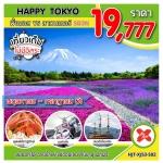 HPT HJT-XJ53-S02 ทัวร์ ญี่ปุ่น TOKYO ทุ่งพิ้งมอส VS ทุ่งลาเวนเดอร์ 5 วัน 3 คืน บิน XJ