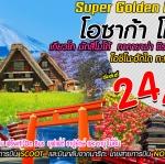 IJ TR86 ทัวร์ ญี่ปุ่น SUPER Golden Route B โอซาก้า โตเกียว 5 วัน 4 คืน บิน TR