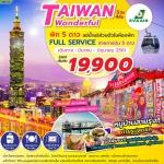 ZT TPE14 ทัวร์ ไต้หวัน TAIWAN WONDERFUL แช่น้ำแร่ส่วนตัวในห้องพัก พัก 5 ดาว 5 วัน 4 คืน บิน BR