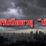 เตือน เซินกา เข้าไทย เตรียมรับมือ 48 จังหวัด
