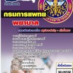 พยาบาล (PDF)