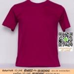 OM50.เสื้อยืด เสื้อt-shirt คอกลม สีมังคุด