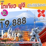 IJ XJ83 ทัวร์ ญี่ปุ่น Chill & Save โตเกียว ฟูจิ 4 วัน 3 คืน บิน XJ