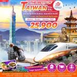 ZT TPE21 ทัวร์ ไต้หวัน THE BEST OF TAIWAN สุดคุ้มเที่ยวไต้หวันครบ...แบบเหนือจรดใต้ 5 วัน 4 คืน บิน CI