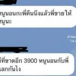 ส่องเซ็กส์ ของเด็กไทย