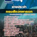 [แนวข้อสอบ]ช่างประปา กรมการสัตว์ทหารบก[พร้อมเฉลย] (PDF)