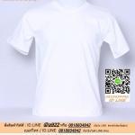 OL5.เสื้อยืด เสื้อt-shirt คอกลม สีขาว