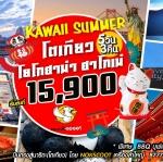 IJ JXW12 ทัวร์ ญี่ปุ่น Kawaii Summer โตเกียว โยโกฮาม่า ฮาโกเน่ 5 วัน 3 คืน บิน XW