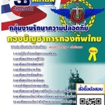 กลุ่มงานรักษาความปลอดภัย (PDF)