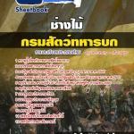 [แนวข้อสอบ]ช่างไม้ กรมการสัตว์ทหารบก[พร้อมเฉลย] (PDF)