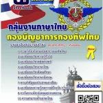 กลุ่มงานภาษาไทย (PDF)