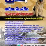 [แนวข้อสอบ]เสมียนพิมพ์ดีด กรมการสัตว์ทหารบก[พร้อมเฉลย] (PDF)