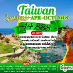 ATH SDT02-IT ทัวร์ ไต้หวัน TAIWAN TIGER SUMMER ไทเป ทะเลสาบสุริยันจันทรา หมู่บ้านจิ่วเฟิ่น 4 วัน 3 คืน บิน IT