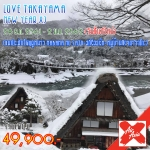 JGC LOVETAKANEWYEAR_ XJ ทัวร์ ญี่ปุ่น LOVE TAKAYAMA NEW YEAR XJ ทาคายาม่า มัตสึโมโต้ ฟูจิ โตเกียว ลานสกี 6 วัน 3 คืน บิน XJ