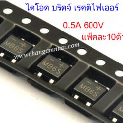 MB6S MB6F 0.5A 600V SMD ไดโอดบริดจ์เรคติไฟเออร์