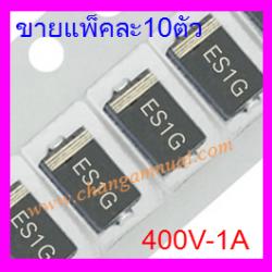 ESG1G ไดโอด 400V 1A SMA