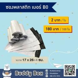 แพค100ใบ ซองไปรษณีย์พลาสติก เบอร์ B0 (กว้าง 17 ยาว 26+4 เซน)