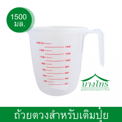 ถ้วยตวงพลาสติกขนาด 1500 ซี.ซี.