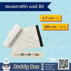 แพค 100 ใบ ซองไปรษณีย์พลาสติก เบอร์ B5 (กว้าง 38 ยาว 48+4 เซน)