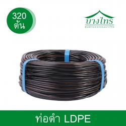 ท่อดำ LDPE ( ขนาด 20 มม. )