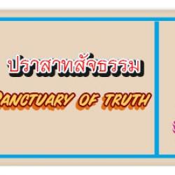 """ปราสาทสัจธรรม """"The Sanctuary of Truth"""""""